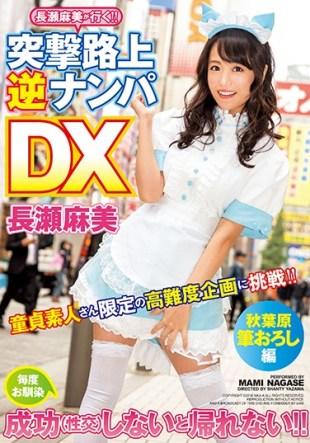 XVSR-196 Asami Nagase Go Assault Street Reverse Nampa DX Akihabara Brush Wholesale Ed