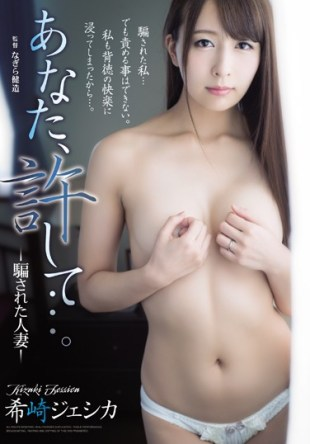 ADN-118 You Forgive Deceived The Married Woman Jessica Kizaki