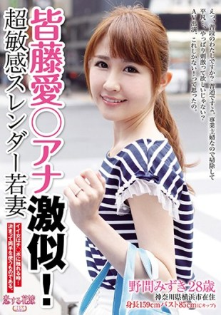 AVKH-060 Everyone FujiAi Ana Super Similar Ultra-sensitive Slender Young Wife