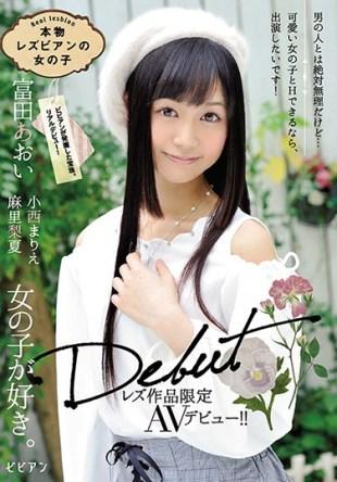 BBAN-119 Girl Lesbian Work Limited AV Debut Of Authentic Lesbian Aoi Tomita