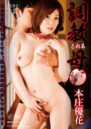 BRK-02 Mother Is Torture Yuka Honjo