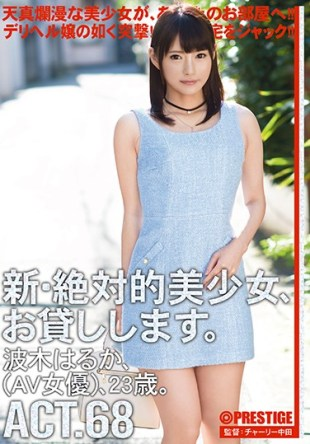 CHN-129 New Absolutely Beautiful Girl And Then Lend You ACT 68 Hagi Haruka