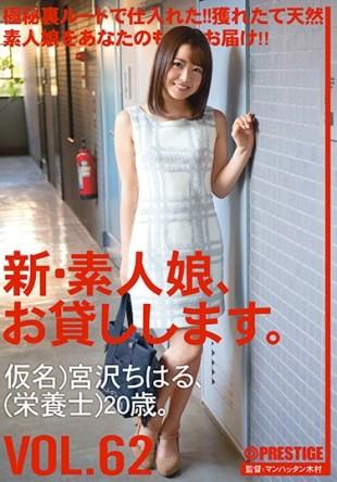 CHN-130 New Amateur Daughter And Then Lend You VOL 62 Chiharu Miyazawa