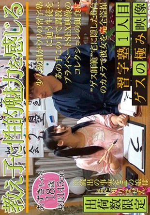 CMI-096 Extremity Video Calligraphy Of Guess Cram 1 Person 18 Years Of Age