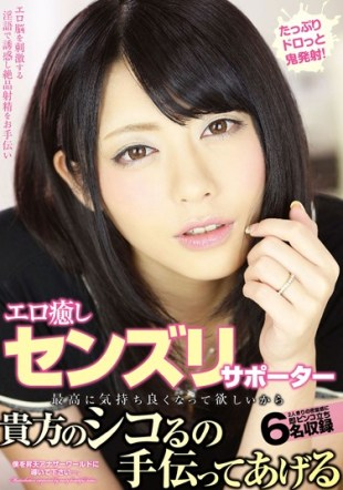 CRMN-124 I ll Help With Your Shikoru Because I Want To Become Comfortably Erotic Healing Senzuri Supporters Highest