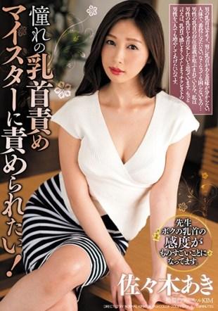 DDK-143 Want To Be Blamed On The Longing Of The Nipple Blame Meister Aki Sasaki