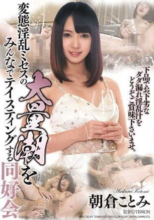 DDU-041 Club Kotomi Asakura To Tasting Everyone A Large Tide Of Transformation Nasty Mrs