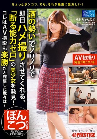 DIC-039 You Are Allowed To Crock Chan AV Debut Crock File 03
