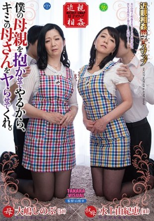 DTKM-045 Since Incest Mother And Child Swap ll Aroused My Mother Me Yarra To The Kimi s Mother Shinobu Oshima Yukie Mizukami