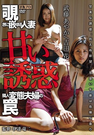 DTRS-032 Trap Of Circle Married Neighbor Transformation Couple Fitted To The Sweet Temptation Peeping
