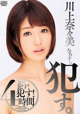DVAJ-216 Commit Intently 4 Hours Nanami Kawakami