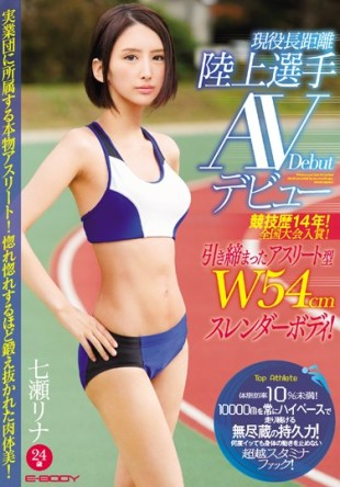 EBOD-567 The Competition 14 Years National Tournament Prize Toned Athlete Type W54cm Slender Body Active Long-distance Athletes AV Debut Nanase Rina