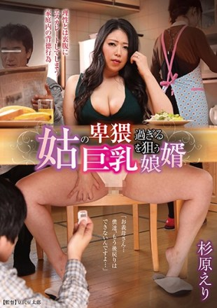 GVG-438 Son-in-law Eri Sugihara Aiming A Big Tits Too Obscene Mother-in-law