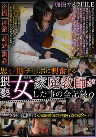 GVG-447 Think Eat Obscenity Woman Tutor Was That Of The Whole Record 9 Kotomi Asakura To Be Excited About The Port