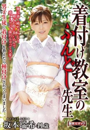 HKD-103 Loincloth Teacher Of Dressing Classroom Mizuki Sakamoto