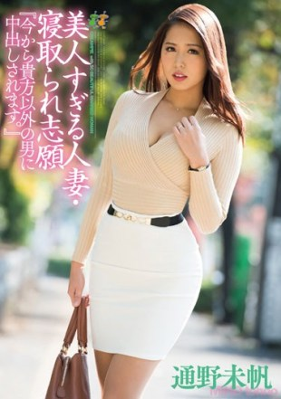 HMPD-10022 Beauty Too Married Netora Are Volunteers from Now Will Be Out Mid-to Man Other Than You Tsuno Miho
