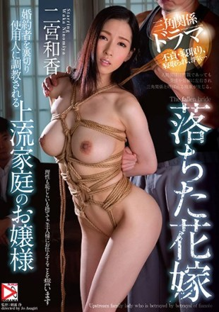HOMA-010 Princess Of The Upstream Home To Be Trained The Fallen Bride Fiance To Betrayal Servant Waka Ninomiya