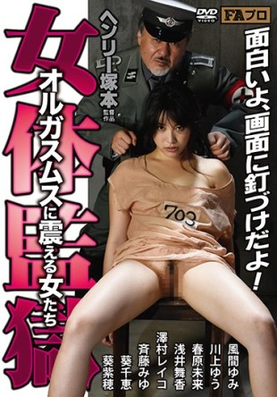 HTMS-098 Woman Who Tremble In Henry Tsukamoto Booty Prison Orgasm
