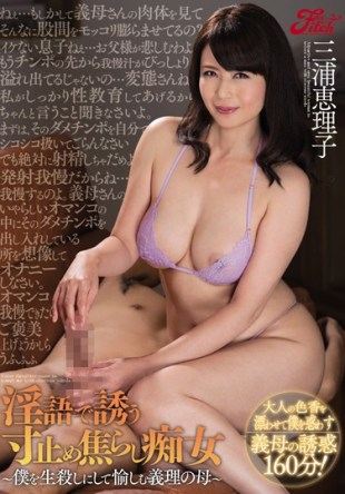 JUFD-702 Enlightenment-law Of The Mother – Miura In The Dimensions Stop Teasing Slut – Half-dead Me To Invite In Dirty Eriko
