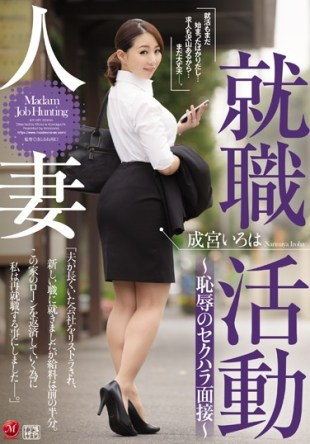 JUY-089 Sexual Harassment Interview Narumiya ABCs Of Married Woman Job Hunting – Disgrace