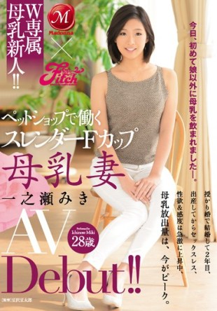 JUY-093 Madonna Fitch W Exclusive Breastfeeding Rookie Slender F Cup Milk Wife Ichinose Miki AV Debut Work In The Pet Shop