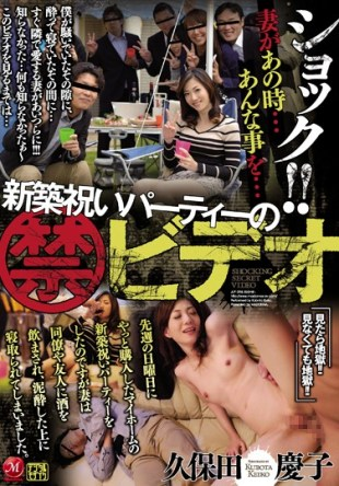 JUY-098 Shock When My Wife That Anna Thing Keiko Ban Video Kubota Housewarming Party
