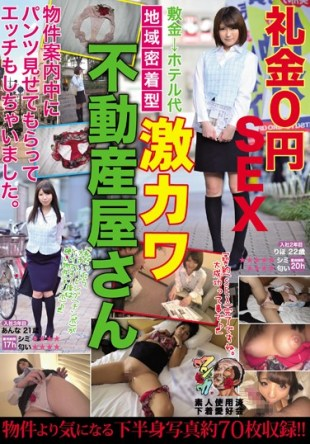 KUNK-048 I Have If Etch Ask Them To Show Pants In The Key Money 0 Yen SEX Hard Kava Community-based Real Estate Agency Listing Assistance Anna Riho Amateur Spent Underwear Lovers Meeting