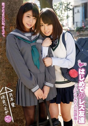 LZPL-022 Spinning The First Time Lesbian After School – Ai Tsukihon SakiRyo Of Friends Futarikiri
