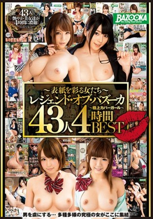 MDB-760 Women Legends Of Bazooka Decorate The Cover Best Cover Girl 43 People Four Hours BEST