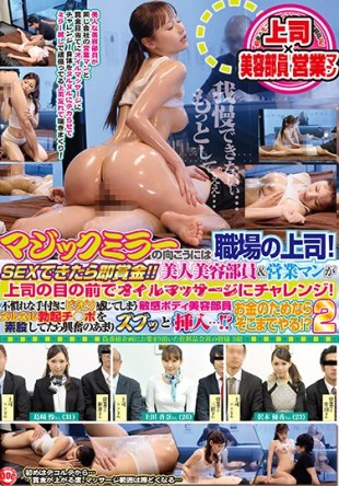 MEI-013 Workplace Of The Boss To The Other Side Of The Magic Mirror Immediate Prize Once You SEX Beauty Beauty Staff Salesman Challenge To Oil Massage In Front Of The Boss Of The Eyes When I Was Intercrural Sex Sensitive Body Beauty Staff Slimy Erection Ji Port That Feels Scared To Unfamiliar Chauffeur Too Inserted Zubu Of Excitement Two