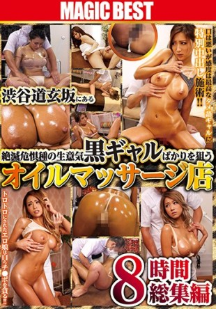MZQ-048 Endangered Species Of Sassy Black Gal Just The Aim Oil Massage Shop 8 Hours Recap In Shibuya Dogenzaka