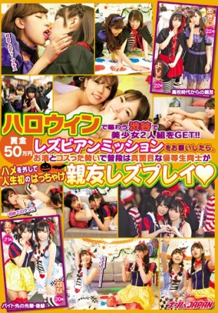 NNPJ-222 GET A Beautiful Girl Duo Shibuya Crowded With Halloween After You Give Me A Prize 500 000 Yen Lesbian Mission Liquor And In The Momentum Was Tsu Cost Usually Is A Serious Student With Each Other Life s First Crawling Chake Best Friend To Remove The Saddle Lesbian Play