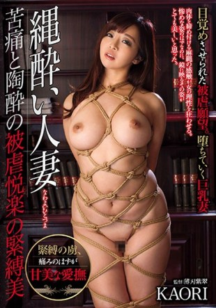 OIGS-014 Bondage Beauty KAORI Of Masochistic Pleasure Of Euphoria And Rope Sickness Married Woman Pain