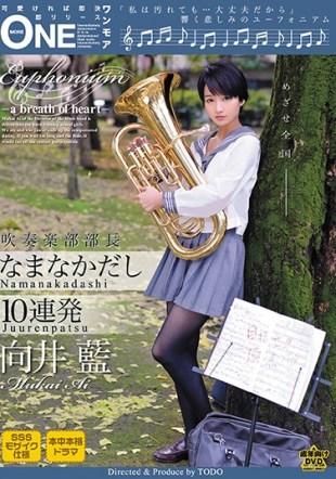 ONEZ-081 It s Brass Band Director Namanaka 10 Barrage Ai Mukai