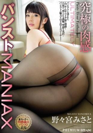 PGD-936 Ultimate Nikkan Pantyhose MANIAX Nonomiya Misato