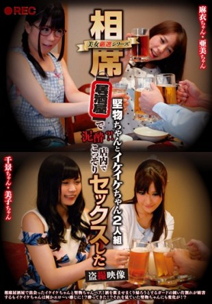 POST-376 Beautiful Woman Carefully Selected Series Aiseki Tavern In The Stiff-chan And Ikeike Chan Duo Drunk Voyeur Video Was Secretly Sex In The Store