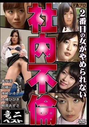 RABS-037 I Can Not Stop Internal Affair The Second Woman