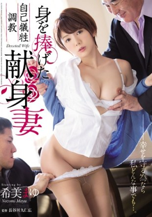 RBD-824 Devoted Wife Devoted Self-sacrifice Torture Only Nozomi Eyebrows