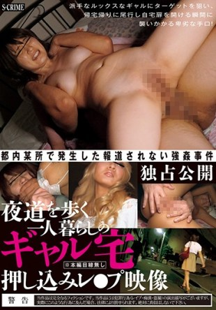 SCR-165 Living Alone Gal Home Push Les Up Video To Walk The Street At Night