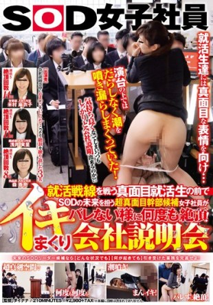 SDMU-330 SOD Female Employees Climax Iki Rolled Company Briefings