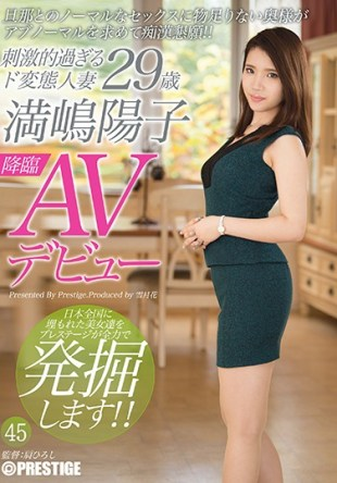SGA-078 Unsatisfactory Wife To Normal Sex And De Transformation Married Woman MitsuruShima Yoko 29-year-old AV Debut Husband Too Exciting Is Seeking An Abnormal Pervert Appeal 45