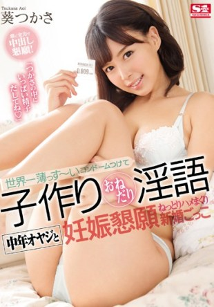 SNIS-851 Wearing Condoms Have Hey World s Most Thin Child Making Scrounge Dirty Middle-aged Father And Pregnancy Appeal Soggy Saddle Rolled Honeymoon Pretend Tsukasa Aoi