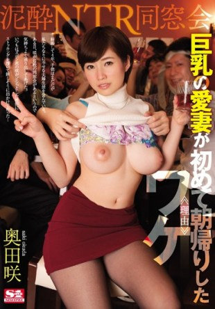 SNIS-852 Wife Of Drunken NTR Reunion Big Tits For The First Time Asagaeri Wake reason Saki Okuda