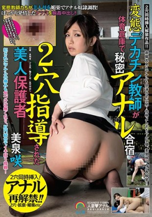 SOAN-010 Transformation Big Penis Teachers Beauty Parents Are Secret Anal Training Camp Two-hole Leader In Physical Education Warehouse Yoshiizumi Saki