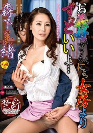 SPRD-942 Your Mother-in-law s I Much Better Than Nyo Wife Mio Morishita