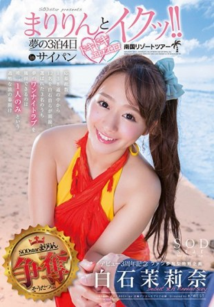 STAR-755 Mari Shiraishi Nana SODstar Presents Marilyn And Iku Dream Of 3 Nights And Four Days Pounding Erotic Tropical Resort Tours In Saipan