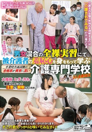 SVDVD-584 It Is Important Partner Of Feelings Is The Best At Naked Practice Of Men And Women Mixing Care Vocational School Pass Rate Is Abnormally High Of Graduation At The Common Test To Learn The Hard Way The Shame Of The Caregivers
