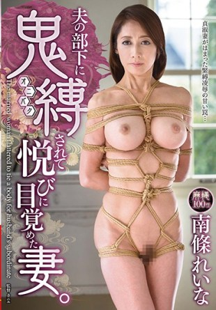 VAGU-171 Wife Woke Up In The Joy Is Onibaku Subordinates Of Her Husband Rena Nanjo