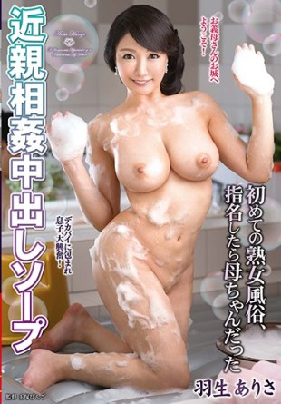 VAGU-172 Soap For The First Time Of Mature Sex Pies Incest Arisa Hanyu Was Mom After Nomination
