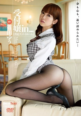 VDD-123 Receptionist In intimidation Suite Miss Reception Yu 25